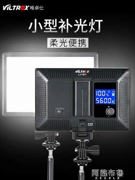 【現貨】攝影燈 唯卓仕L116T小型LED補光燈攝像機相機手機拍視頻攝影拍照桌面便攜   【新年禮品】