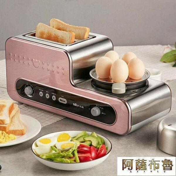 【現貨】麵包機 Bear/小熊 DSL-A02Y2烤面包機家用2片早餐多士爐土司機全自動吐司 mks  【母親節禮物】