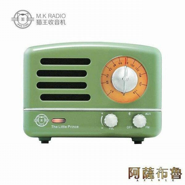 【現貨】收音機 貓王收音機 貓王小王子復古便攜藍芽收音機大音量小音響迷你音箱   【母親節禮物】