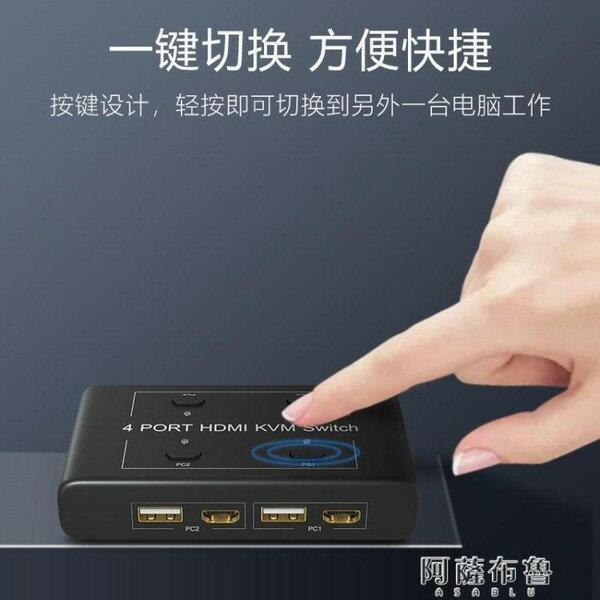 【現貨】顯示器 達而穩 kvm切換器4口電腦主機HDMI四進一出鼠標鍵盤USB打印共享器分屏器   【母親節禮物】