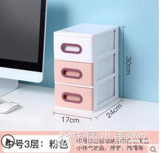 辦公桌面收納盒小抽屜式辦公室桌上雜物化妝品塑料盒子多層儲物箱全館促銷限時折扣