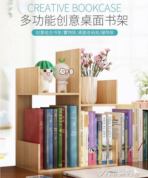 書櫃簡易桌面小書架桌上學生用置物架書桌架子收納兒童迷你書櫃省空間全館折扣限時促銷