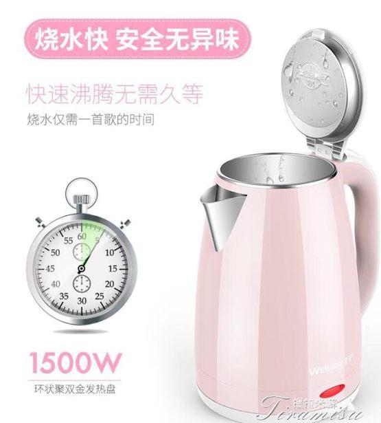 熱水壺-電熱水壺304不銹鋼家用燒水壺自動斷電雙層大容量全館折扣限時促銷