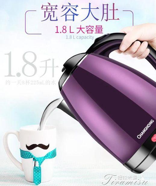 熱水壺-電水壺家用熱水壺宿舍不銹鋼自動斷電全館折扣限時促銷