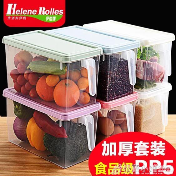 保鮮盒 冰箱收納盒長方形抽屜式雞蛋盒食品冷凍盒廚房收納保鮮塑料儲物盒全館促銷限時折扣