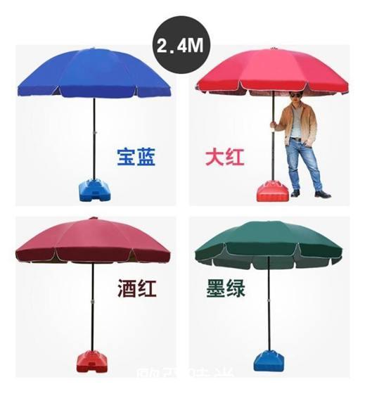 戶外遮陽傘擺攤雨傘沙灘傘圓傘防雨防曬折疊
