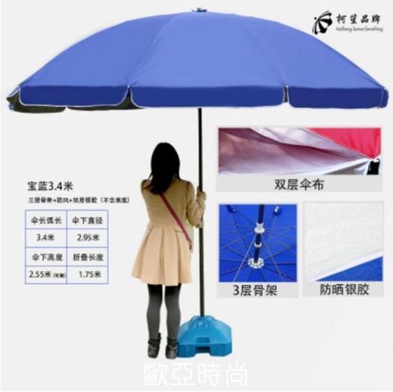 3.4米戶外遮陽傘擺攤雨傘沙灘傘圓傘防雨防曬折疊