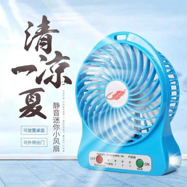 充電風扇大風力學生便攜式隨身迷你USB小電扇桌面床上靜音全館促銷限時折扣