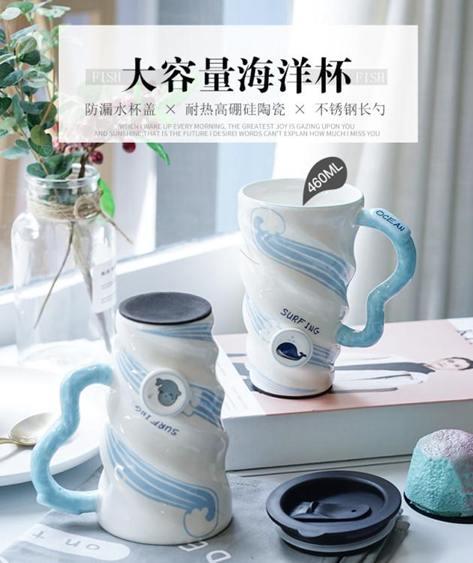 可愛女陶瓷杯子大容量馬克杯帶蓋勺創意潮流咖啡家用水杯個性茶杯全館促銷限時折扣