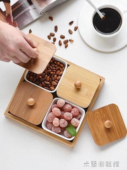 果盒 陶瓷分格干果盒糖果盒零食盤竹木堅果水果盤創意帶蓋點心盤糖果盤全館促銷限時折扣