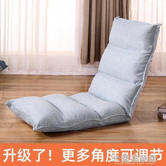 沙發躺椅 懶人沙發榻榻米躺椅地板陽臺飄窗休閑無腿小沙發床上靠背椅子全館促銷限時折扣