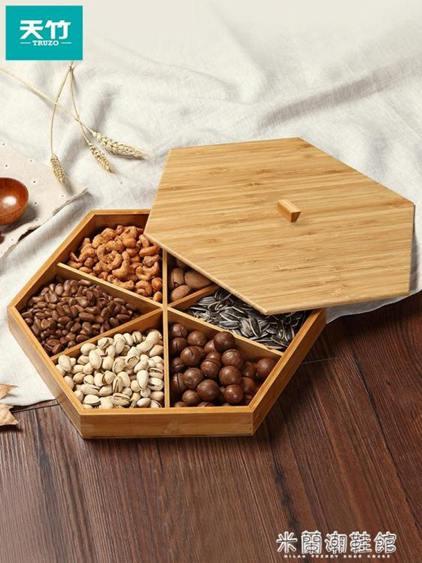 果盒 天竹干果盒分格帶蓋客廳家用干果盤堅果盤創意瓜子零食糖果盒收納全館促銷限時折扣