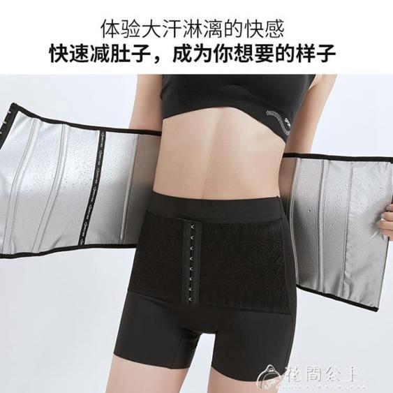 嚴選爆汗束腰帶束腹夏季瘦身收腹神器護腰帶塑身運動暴汗健身