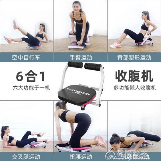 仰臥起坐輔助腹肌男士健身器材家用多功能懶人收腹機仰臥板