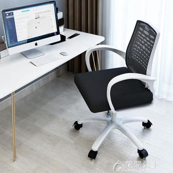 電腦椅家用工作椅子寫字學生會議簡約靠背可調節宿舍辦公弓形網椅