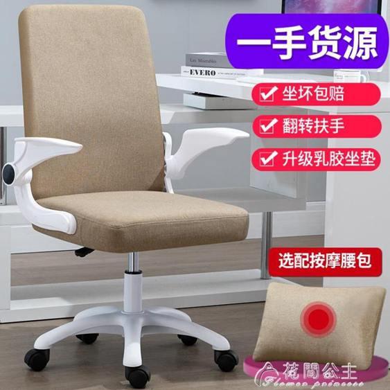 電腦椅家用辦公椅升降轉椅舒適久坐會議學生宿舍靠背椅子弓型座椅