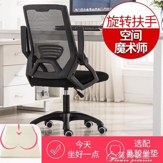 電腦椅家用會議辦公椅升降轉椅職員學習網布座椅人體工學靠背椅子