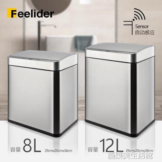 垃圾桶 菲萊德電動創意智慧感應垃圾桶家用客廳臥室廚房衛生間有蓋垃圾桶