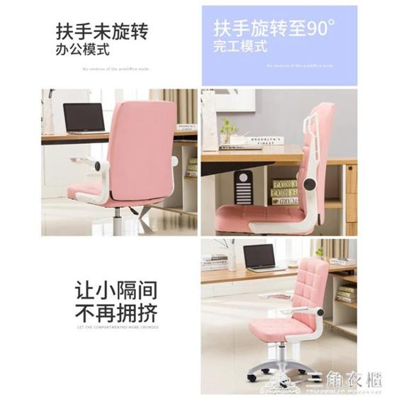 電腦椅家用學生宿舍靠背座椅主播會議椅轉椅現代簡約辦公老闆椅子全館促銷限時折扣