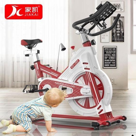 動感單車家凱動感單車家用超靜音健身車腳踏室內運動自行車健身房器材全館促銷限時折扣