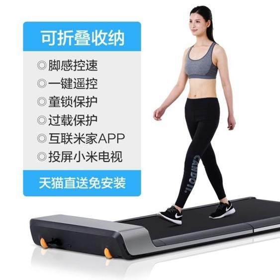 跑步機Walkingpad走步機可折疊家用款非平板跑步機靜音小型智慧app全館促銷限時折扣