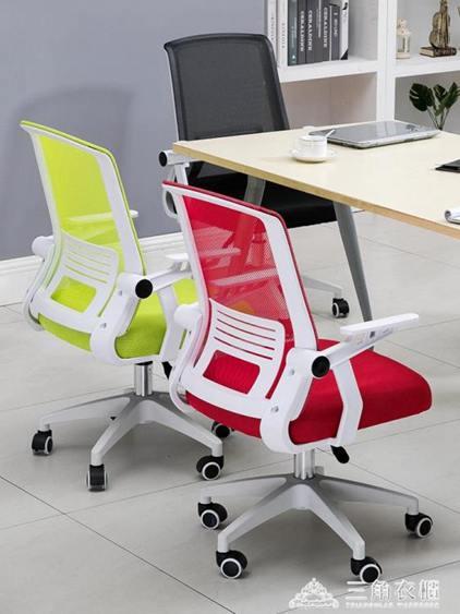 傑庭電腦椅家用辦公椅升降轉椅職員椅會議椅學生宿舍椅子弓型座椅全館促銷限時折扣