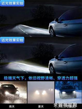【618購物狂歡節】LED汽車大燈 照明汽車led大燈燈泡超亮強光改裝激光9005h11h1h4h7led車燈一對全館促銷限時折扣