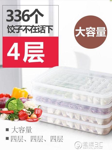 冰箱收納盒家用速凍餃子冰箱收納盒放水餃多層裝混沌保鮮的冷凍抄手盒子餛飩全館特惠限時促銷