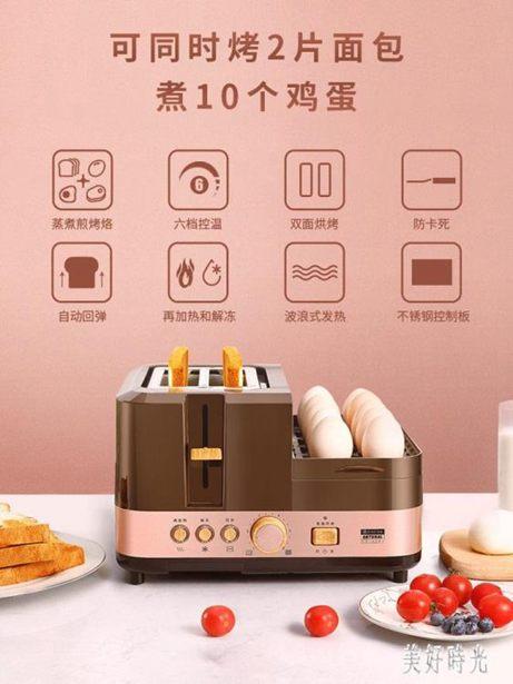 220V早餐機多功能家用四合一懶人烤面包三明治機小型神器 6978全館特惠限時促銷