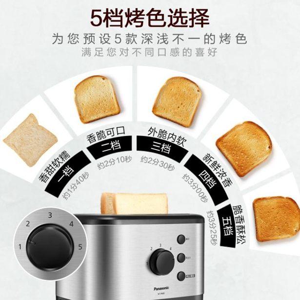 NT-P400烤面包機早餐機土吐司機全自動多士爐全館特惠限時促銷