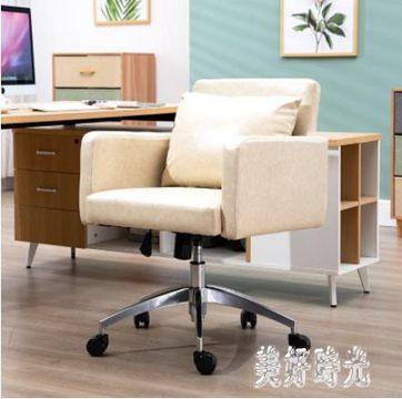 時尚電腦椅家用現代簡約書桌椅辦公座椅老板轉椅北歐書房椅子皮藝 FF4079全館特惠限時促銷