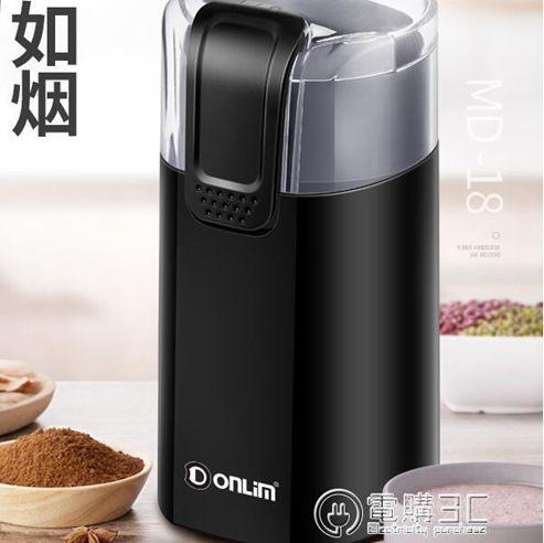 220V磨豆機電動咖啡豆研磨機家用小型手搖磨粉機全館特惠限時促銷
