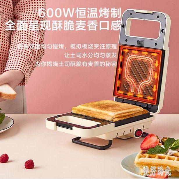 220V三明治機早餐機神器家用小型多功能輕食華夫餅吐司面包壓烤機 6964全館特惠限時促銷