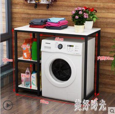 洗衣機置物架滾筒波輪落地多層架子家用浴室收納儲物架陽臺洗衣櫃 FF4863全館特惠限時促銷