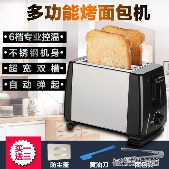 多士爐全自動不銹鋼內膽多功能烤麵包機家用2片早餐機吐司機220V