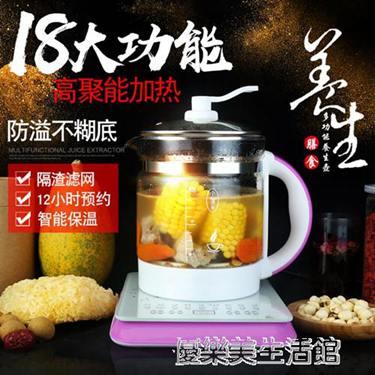 熊事達養生壺迷你全自動加厚玻璃多功能煮茶器燒水壺花茶壺煎藥壺