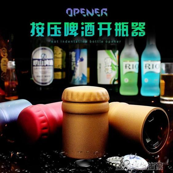 OMOMI好物 自動按壓式啤酒無痕開瓶器金屬啟瓶器起子酒吧瓶蓋創意