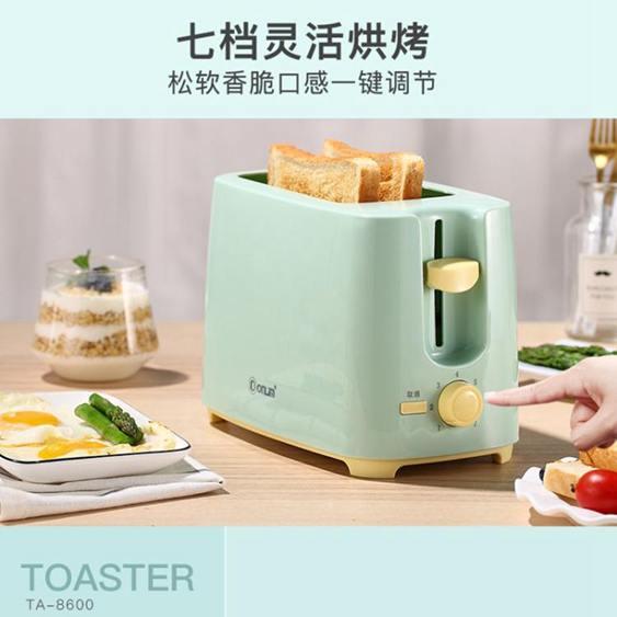 TA-8600 多士爐烤麵包機家用2片早餐不銹鋼烤吐司機220V