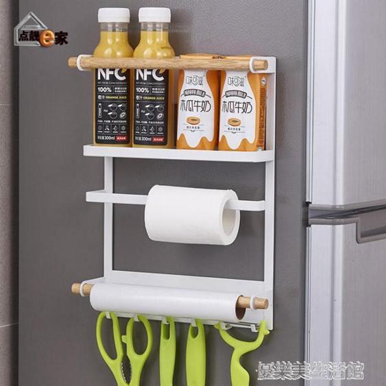 日式簡約冰箱置物架磁吸側掛架洗衣機掛架廚房置物架客廳收納掛架