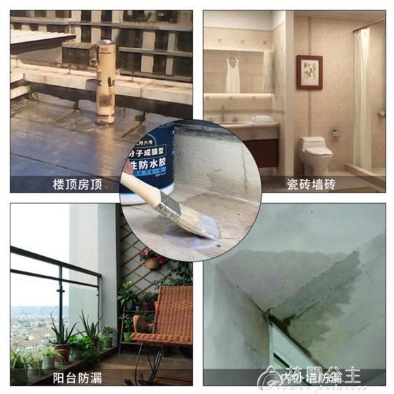 防水膠透明防水膠樓房 屋頂防水補漏材料膠水防水劑外牆衛生間防水