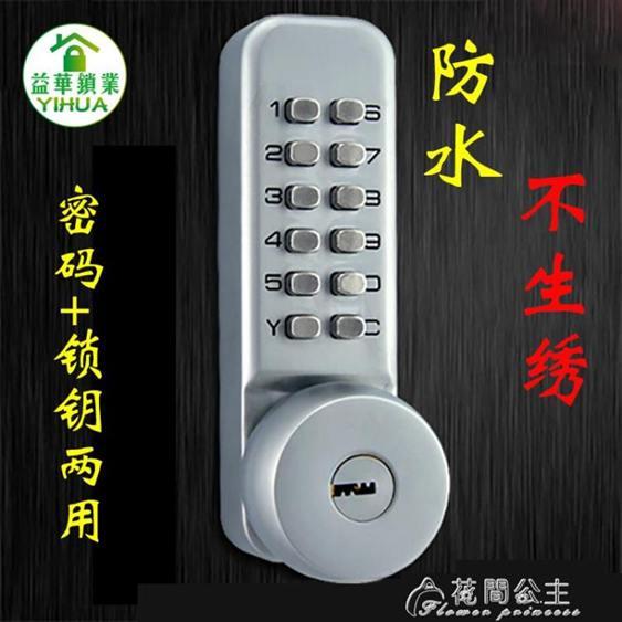 門鎖-防水不生繡機械密碼鎖 辦公室門鎖防盜門密碼鎖 肯德基麥當勞門鎖