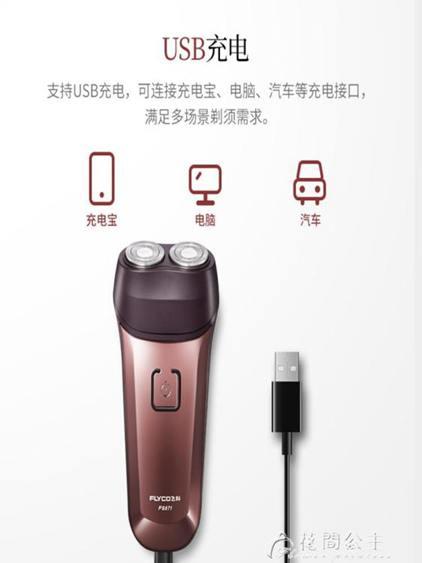 USB充電剃鬚刀-剃須刀男士電動刮胡子刀智能USB充電式胡須全身水洗FS871