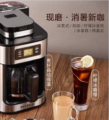 咖啡機 柏翠 全自動現磨咖啡機家用美式滴漏小型一體機煮咖啡壺研磨豆機全館促銷限時折扣