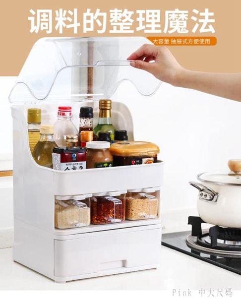 防油帶蓋調味盒油鹽醬醋瓶調料罐子置物架廚房用品收納盒組合套裝 8084全館促銷限時折扣