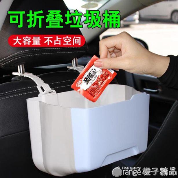 車載垃圾桶可折疊汽車內用置物袋掛式創意用品車上座椅后排收納盒全館促銷限時折扣
