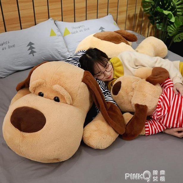 大型玩偶哈巴狗毛絨玩具可愛超萌睡覺抱枕公仔巨型女孩超大號床上全館促銷限時折扣