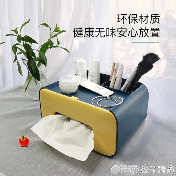 多功能桌面紙巾盒創意遙控器收納盒家用客廳茶幾抽紙盒北歐簡約全館促銷限時折扣