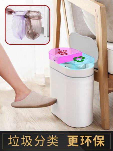戶外垃圾桶 JAH智慧感應垃圾桶自動家用浴室衛生間廁所防水帶蓋小分類窄夾縫全館促銷限時折扣