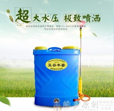 噴霧器 電動噴霧器農用背負式高壓鋰電噴霧器充電式農用噴壺噴霧機打機全館促銷限時折扣