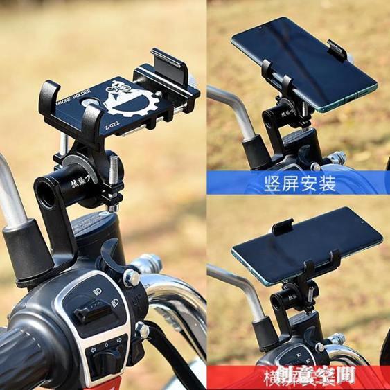 摩托車手機架電動電瓶山地自行車車載外賣騎手騎行防震機導航支架